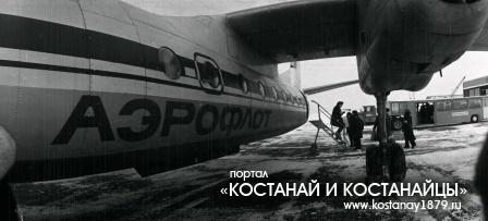 Летайте самолетами аэрофлота