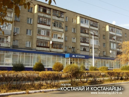 Костанайская городская детская библиотека им. А.С. Пушкина
