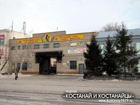 Костанайский завод ремонта двигателей