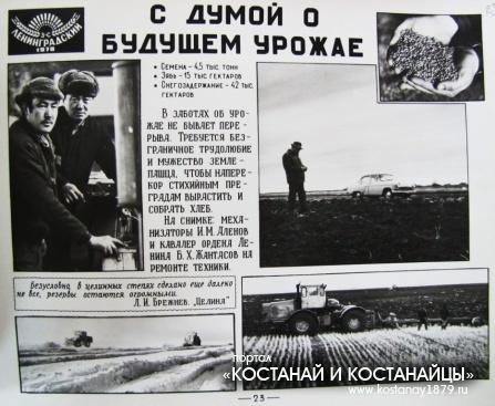 Фотоальбом Ленинградский