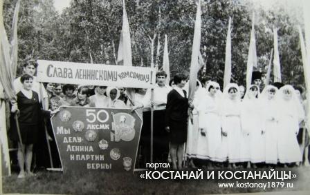 50 лет ЛКСМК