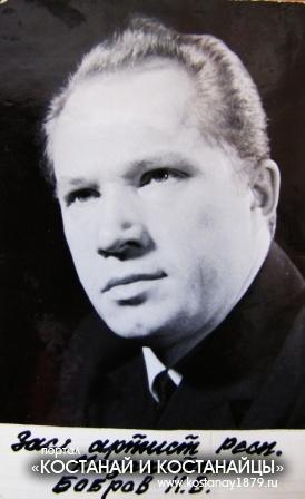Бобров Н.В.