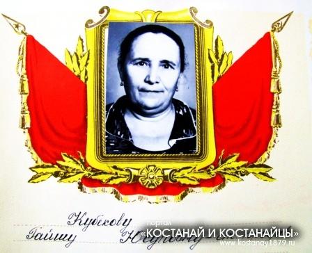 Кубекова Байша Юсуповна
