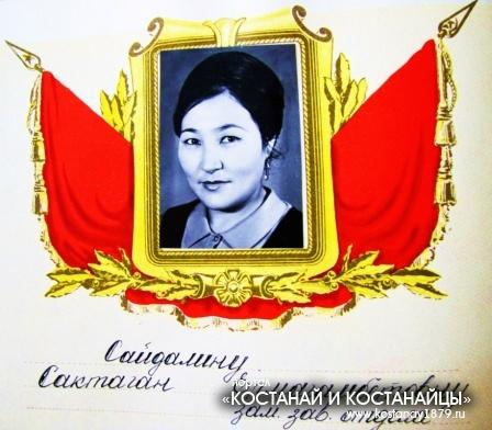 Сайдалина Сактаган Ермагамбетовна