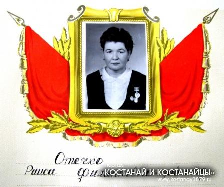 Отечко Раиса Филипповна