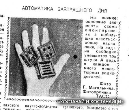 Из газеты Знамя Труда 1963 г.