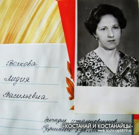 Волкова Лидия Васильевна