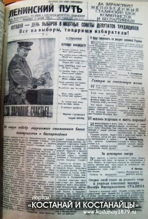 Ленинский путь газета Федоровского района. 1950 год