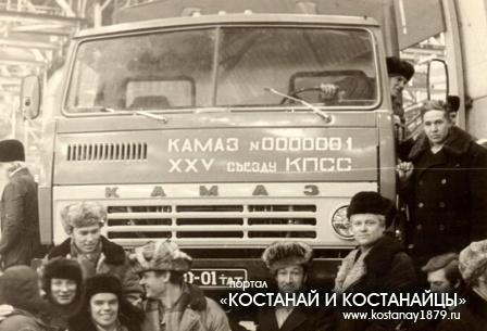 Камаз № 1 16.02.1976 года. Набережные Челны.