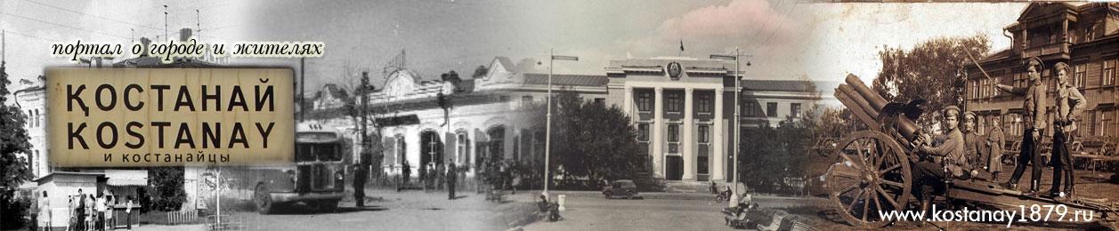 KOSTANAY1879.RU | Костанай и костанайцы! | Портал о городе и жителях