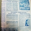 Знамя октября - газета Федоровского района