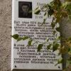 Мемориальная доска Шакибаеву