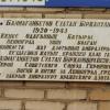 Мемориальная доска Баймагамбетову