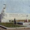 В Парке Победы 1979 год
