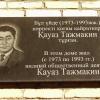 Мемориальная доска Тажмакину