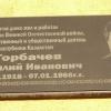 Мемориальная доска Горбачеву