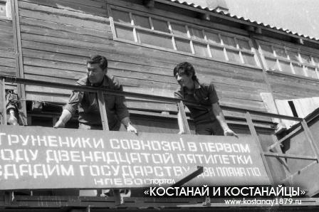 Совхоз Коктальский