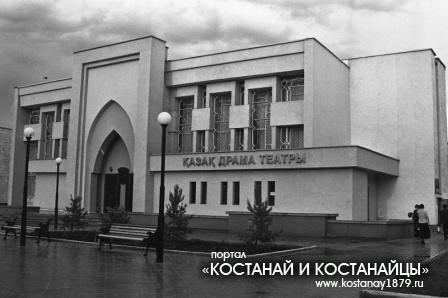 Казахский театр
