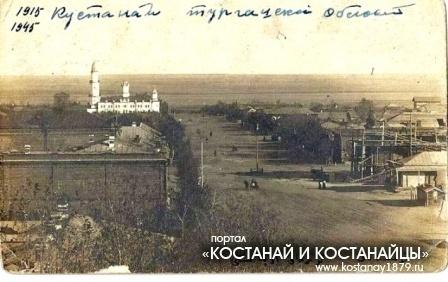 Старый Кустанай