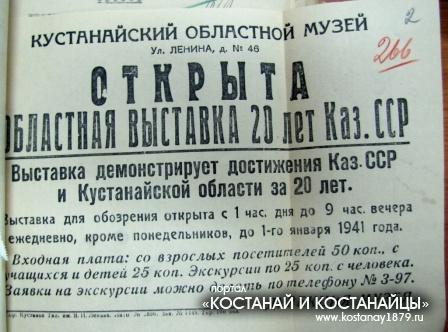 Выставка в музее. 1941 год
