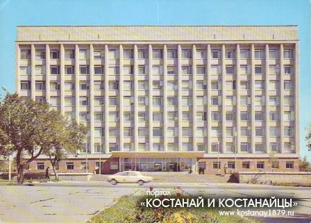 Здание областного комитета партии