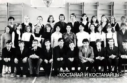 8-в класс ,Школа   1,  1976 год