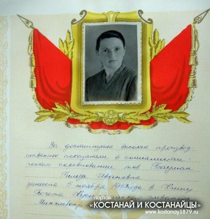 Бауман Гильда Ивановна