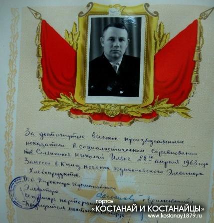 Солянников Николай Ильич