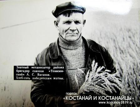 Механизатор А.С.Ваганов