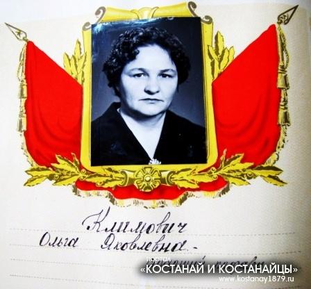 Климович Ольга Яковлевна