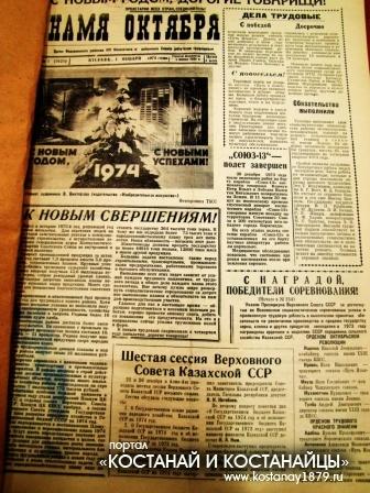Знамя октября газета Федоровского района. 1974 год