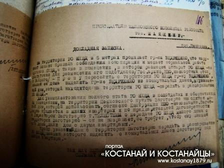 Докладная записка. 1942 год